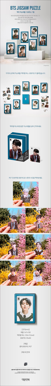 BTS - JIGSAW PUZZLE (108 piece + Frame + Photo Card) - interAsia